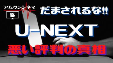【騙されるな】U-NEXTのネット上の4つの悪い評判の謎を解きます!