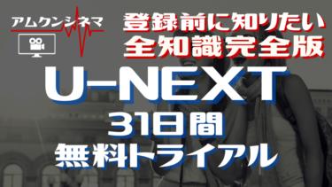 U-NEXT31日間無料トライアル【登録前に知りたい全知識】