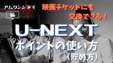 【U-NEXT】ポイントの使い方は新作の映画や漫画の視聴だけじゃない!映画チケットへの交換も可能です!